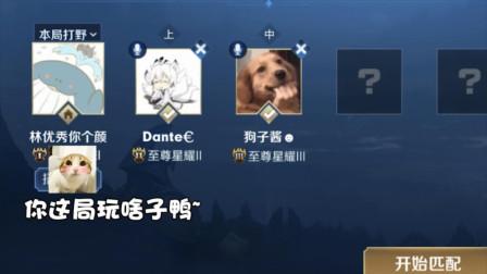 林颜:师父就要有师父的尊严!狗子,你这局玩啥子鸭?狗子:打野