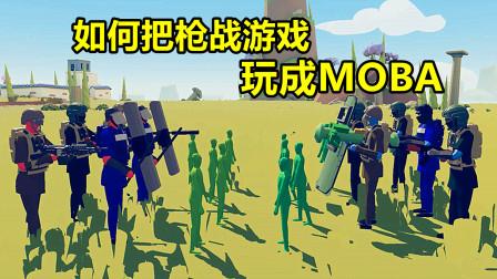全面战争模拟器:如何把枪战游戏,玩成召唤师峡谷!