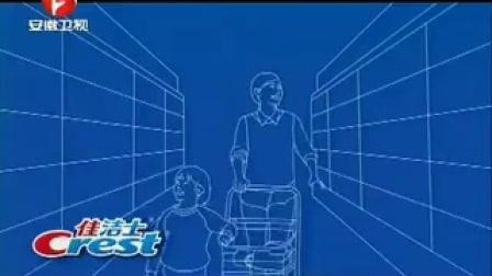 蒋雯丽佳洁士防蛀修护牙膏广告15秒