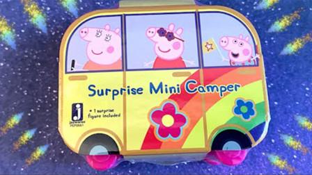 小猪佩奇揭秘神奇玩具车,里面藏着什么惊喜?粉红猪小妹动画卡通
