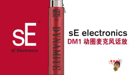 重兽测评-sE Electronics DM1动圈麦克风话放