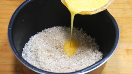 蒸米饭别只加清水,教你1个新吃法,淋入3个鸡蛋液,出锅就抢光!