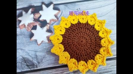 暖阳绒绒第47集向日葵杯垫的编织教程图解视频