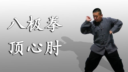 八极拳胡玉涛解密,如何在街头实战中正确运用顶心肘