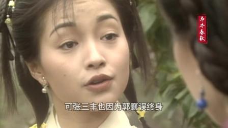 张三丰那么爱郭襄,难道一点机会都没有吗?他有一点不如杨过!