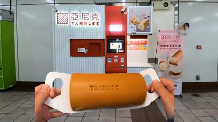 神奇好玩的蛋糕自动贩卖机,你见过吗?刷卡就能吃到3种口味蛋糕