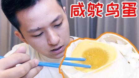 花三个月把鸵鸟蛋做成世界最大盐蛋!里面的蛋黄还会流油