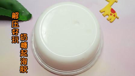 试玩一大盒奶糖起泡胶,起泡超大声音超解压,异常满足无硼砂