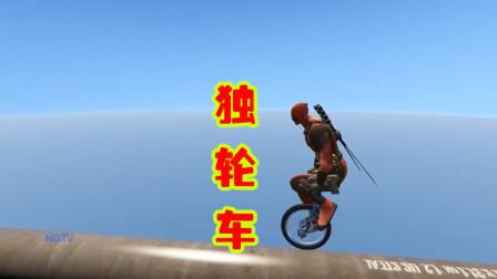 GTA5:骑独轮车挑战高空惊险赛道