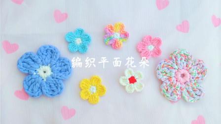 拜托了毛线69钩针编织平面花朵 花花胸针 发夹毛衣装饰 小朋友都喜欢的毛线小花朵