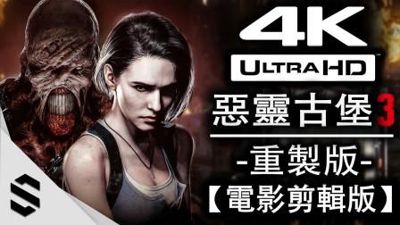 【生化危机3:重制版】4K电影剪辑版(完整剧情) - 无接口、无准心、电影式运镜 - PC特效全开