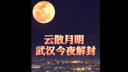 果然视频|全年最大超级月亮就在今晚! 云散月明, 武汉今夜解封