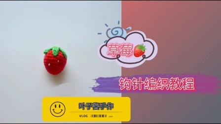 叶子酱手作【第10集】草莓钩针编织视频教程图解视频