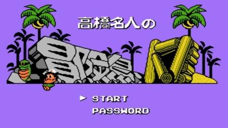 《童年回忆》【高桥名人的冒险岛4】游戏攻略EP1