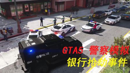 GTA5 警察模拟33 抢劫银行事件,特警紧急包围现场