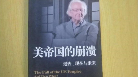他成功预言苏联会解体,10几年前预言美国会在今年崩溃,结果如何