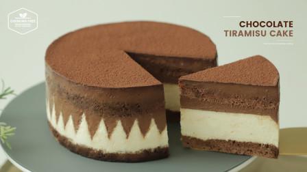 在家中制作巧克力的提拉米苏蛋糕,你想尝试吗?一起来见识下!