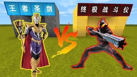 奥特曼武器大乱斗!木鱼王者圣剑PK熊孩子终极战斗仪,谁更强?