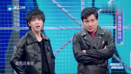 王牌华晨宇挑战高音版《爱我还是他》