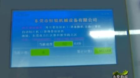 本地资讯20200406永泰新闻