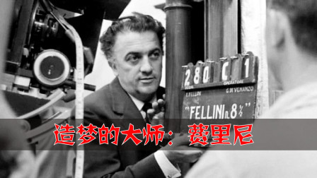 电影最TOP 147: 造梦的大师——费里尼(独家生涯全盘点)