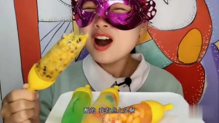 """小姐姐吃手工""""玉米百香果香蕉彩冰"""",加果肉有创意,酸甜冰爽脆"""