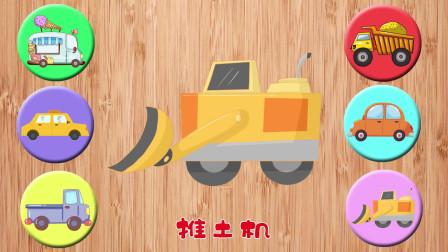 学习认识冰激凌车 皮卡车 出租车等交通工具 趣味识汽车!
