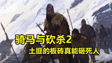 骑马与砍杀2:帝国的崛起史4,强盗的板砖真能砸死人!