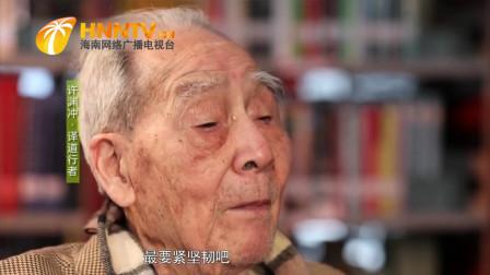 """许渊冲爆料和王佐良""""翻脸""""往事,因翻译方式,两人成了""""敌人"""""""