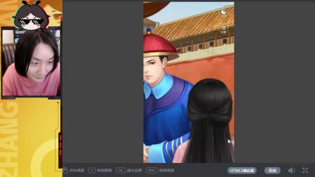 【大仙实况0407】:还是太年轻,无法成为老宫女