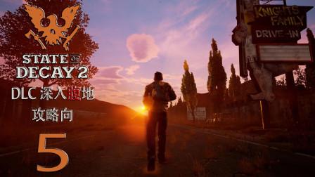 《腐烂国度2》DLC深入腹地 第五期 马歇尔市的迷宫