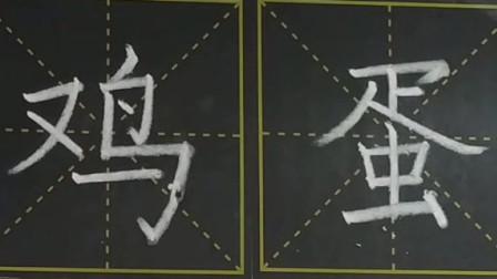 部编版二下语文识字四2鸡蛋炒饭