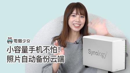 小容量手机不怕照片自动备份云端SynologyNAS开箱