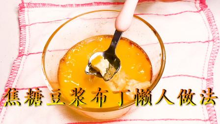 焦糖豆浆布丁懒人做法!1个鸡蛋,1杯豆浆,做法简单,宝宝也爱吃