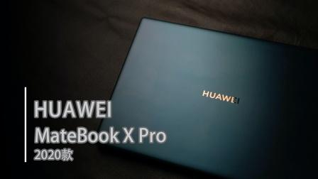 """对机身的极致""""剥削""""——华为MateBook X Pro 2020款体验"""