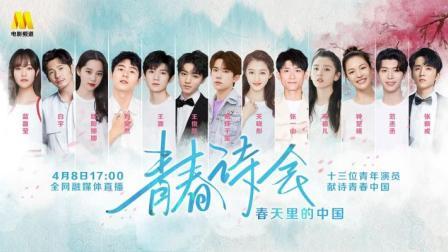青春诗会:十三位青年演员献诗春天里的中国