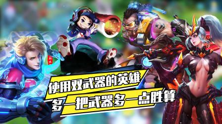 王者荣耀:使用双武器的五位英雄,多一把武器等于多一层胜率!