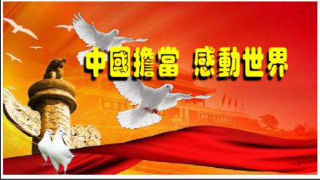 《中国担当 感动世界》