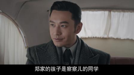 鬓边:程凤台说明,是他一早为范湘儿选的,并不是为察察儿的事情而选的