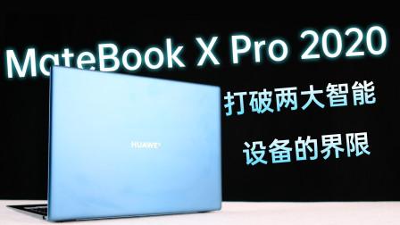 「趣推荐」打破两个智能设备的界限——华为MateBook X Pro 2020款体验
