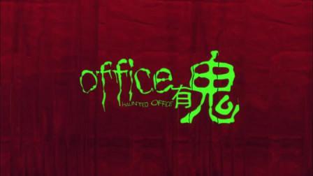 Office有鬼: 鬼一出马美女基本没跑了