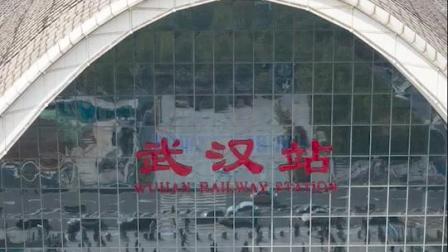 """#关注武汉""""解封"""" 武汉火车站重新开启它的迎来送往"""