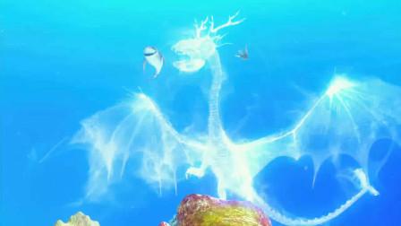 海底大冒险:放大招召唤出神龙,和我想的差别有点大