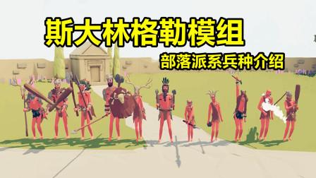 全面战争模拟器:斯大林格勒派系介绍1,部落兵种哪家强?
