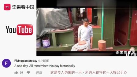 老外看中国为抗疫逝去的与同胞默哀 外国网友:向所有用生命守护生命的英雄致敬!