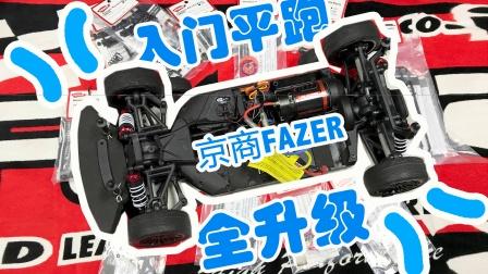 京商Fazer MK2遥控车