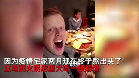 老外在中国:久居中国老外宅家2月吃火锅解馋,一口东北话亮了:幸亏没回去