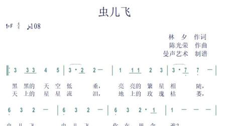 学唱儿童歌曲《虫儿飞》动态简谱