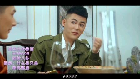 什么是兄弟 吴迪领衔主演,主演蒙安天奇燕青哲宇KK等网红网络电影完整