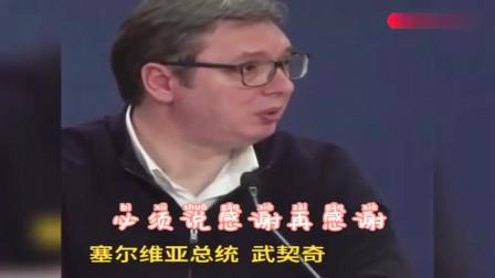 塞尔维亚总统感谢再感谢中国,在中国医疗队的帮助下检测提高15倍